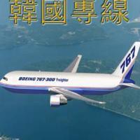 供应中国寄东西到风行天下国际货运 中韩货运代理 中国寄东西到韩国