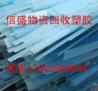供应江门收购亚克力塑料,江门废塑料PC回收,联系电话,图片