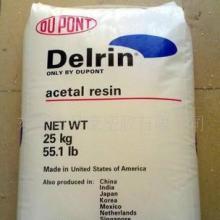 供应美国杜邦纯树脂高刚性耐磨均聚POM300PENC010批发