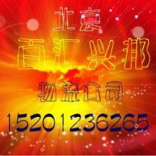北京到山西长治物流行李托运公司15201236265安全方便快捷批发