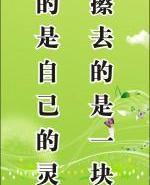 绿色环保标语-E9类图片
