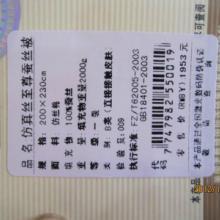 供应 乾县 老裁缝家纺 老裁缝 蚕丝被 规格200CM230CM