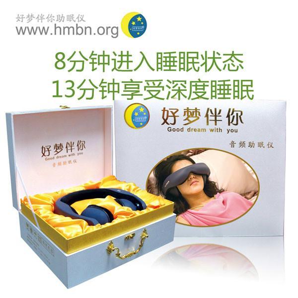 徐州睡眠仪 无效退款