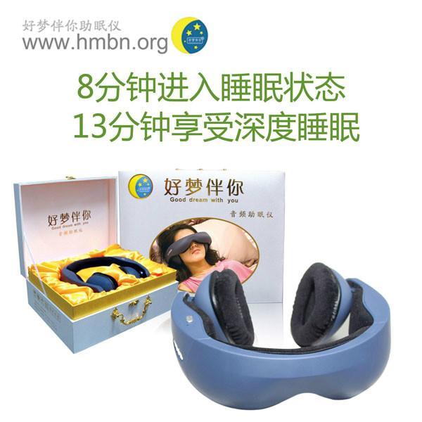 济宁睡眠仪 给你婴儿般的睡眠