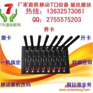 8口移动3G改码套机图片