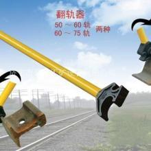 供应优质【翻轨器】 铁路翻轨器 FG型翻轨器 生产厂家图片
