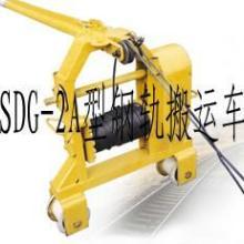 供应【SDG-2A型钢轨搬运车】 钢轨搬运车生产厂家批发