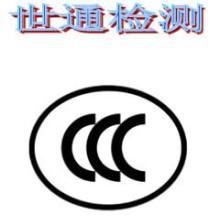 复读机CCC认证,全程跟踪协助厂审包拿证! 18929325250