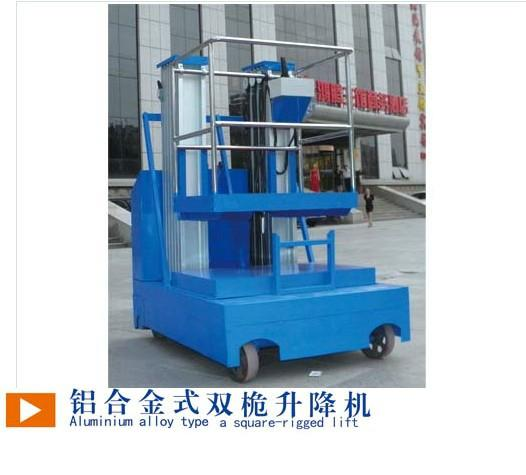 供应铝合金升降机专业生产,固定式剪叉升降平台,移动式升降机