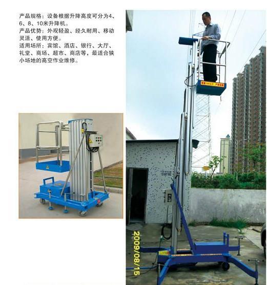 供应广州升降机厂家报价,牵引式液压升降机,液压升降平台