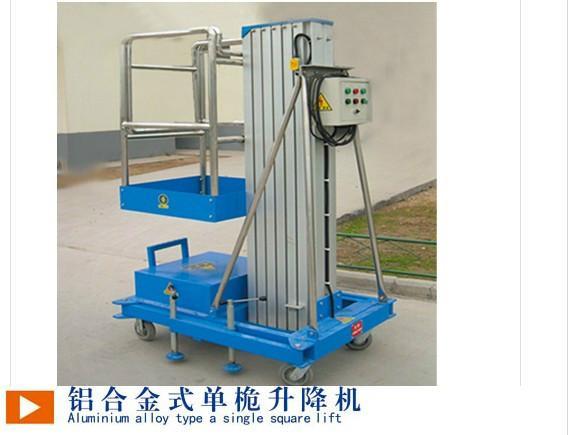供应铝合金升降机厂家批发,自行式铝合金升降平台,汽车升降机