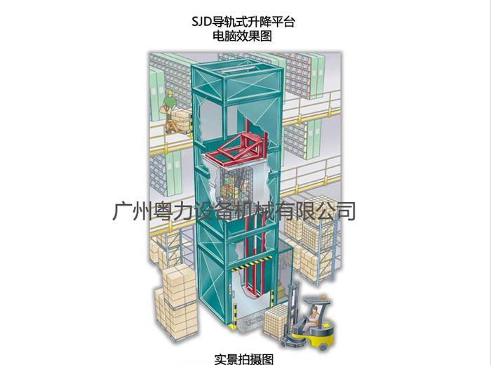 供应广西导轨式升降机生产厂家,北海升降平台厂家报价,桂林升降机供应商