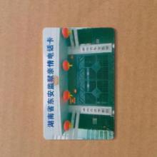 供应南京ic电话卡多少钱