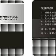 南京普通PVC会员卡生产商电话图片