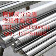 供应佛山不锈钢检测深圳不锈钢材料化验中心