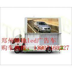 供应山东泰安led移动广告车,郑州绿地led广告车厂家直销!