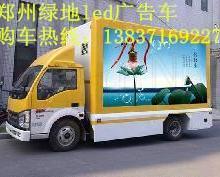 供应河南led移动广告车,郑州绿地多种广告宣传车任你选!批发