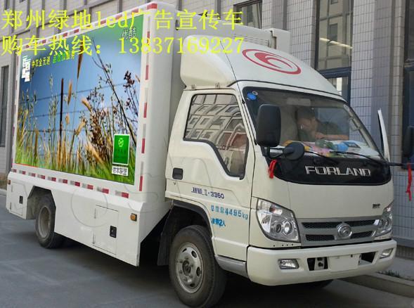 供应led移动广告车,郑州绿地国内最大led广告车厂家