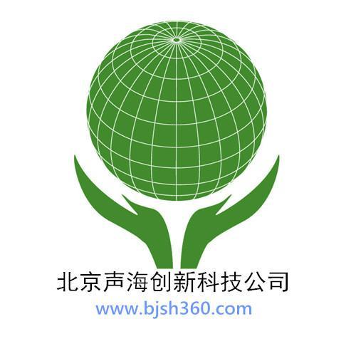 北京聲海創新科技有限公司