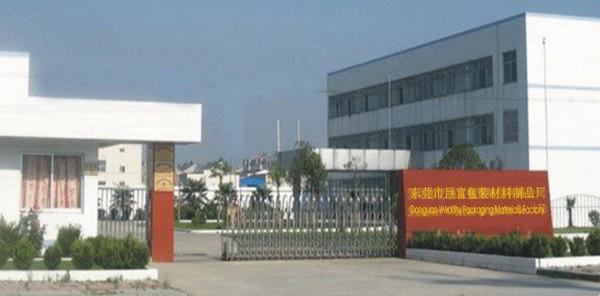 东莞市巨富包装材料制品厂