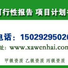陕西食品饮料项目建议书可行性报告批发