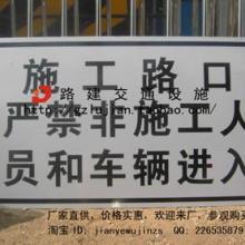 道路交通标志施工路口严禁非施工人员和车辆进入