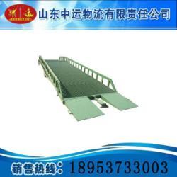 供應移動式登車橋