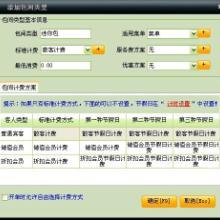 供应西安中顶KTV管理软件诚招各地市代理商批发