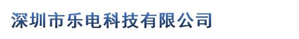 深圳市乐电科技有限公司