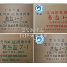 供应QPQ氧化盐QPQ再生盐基盐