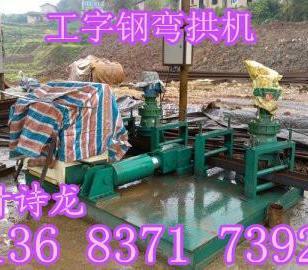 贵州铜仁遵义隧道工字钢冷弯机图片