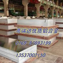 供应国标7075铝板  惠州7075铝板促销中图片