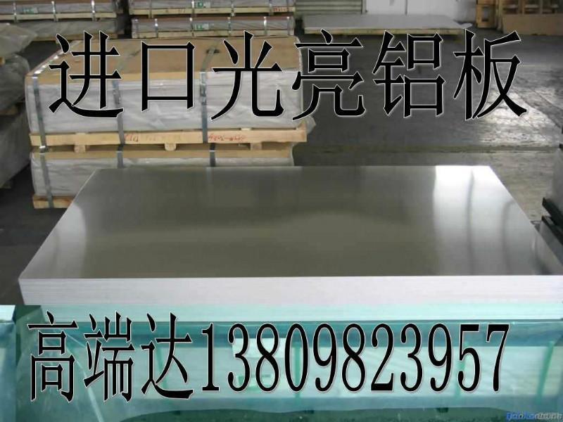 o态5052铝板销售