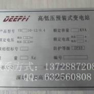 广东省电力警示标牌制作厂家图片