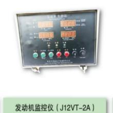 供应发动机监控仪