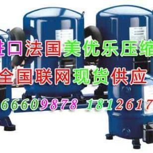上海-MT125HU4DVE美优乐压缩机图片