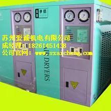 供应昆山太安伊桥冷冻式干燥机空气压缩冷干机首选爱诚图片