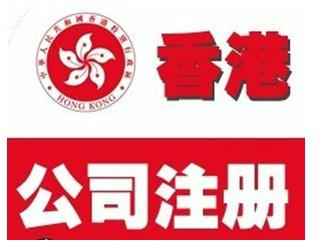商标注册专利申请香港公司注册_商标注册专利