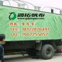 北京汽车篷布_防水篷布料加工_防雨帆布批发