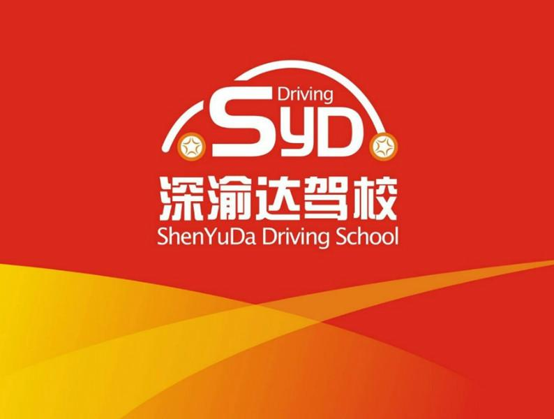 重庆深渝达机动驾驶技术培训有限公司