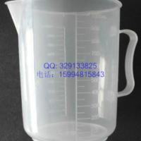 供应塑料量杯1000ml 塑料量杯 塑料量杯报价