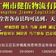 广州到呼伦贝尔物流货运专线图片