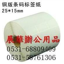 供应标签纸,艾利冠豪富洲标签纸,热敏标签纸厂家