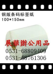 供应铜版纸不干胶标签,不干胶标签样式齐全,厂家直销