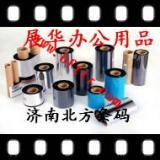 供应BFTTR碳带,TTR传真机碳带,TTR厂家直销