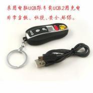 保时捷车钥匙充电打火机图片