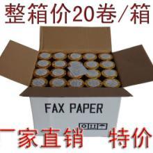 厂家批发热敏传真纸盈彩高级210x30传真纸长期供应办公用纸批发