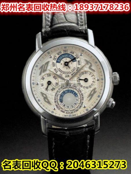 供应二手真利时名表回收瑞士手表回收