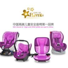 供应儿童安全座椅加盟
