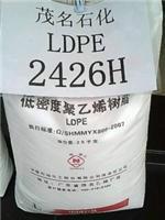 供应LDPE/2426H大慶石化